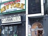 恵比寿ニューヨーク