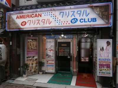 クリスタルクラブ