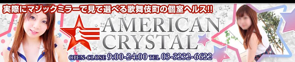 アメリカンクリスタル