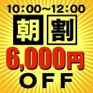 【朝割】10時~12時限定!!!