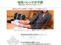 福岡ハレンチ女学園
