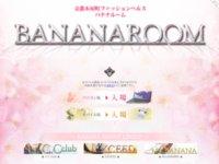 バナナの秘密eガール