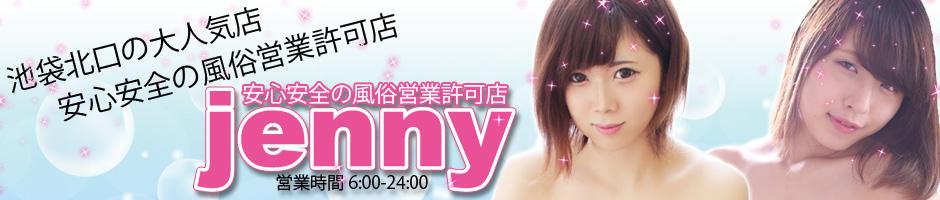 JENNY ~ジェニー~