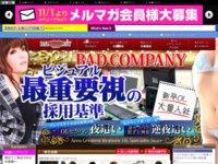 BAD COMPANY 水戸店