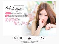 club eye's(クラブアイズ)
