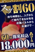 60分18000円!お得な『スグ割』!