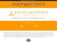 京都ホットポイント