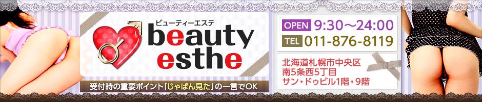 Beauty esthe(ビューティーエステ)