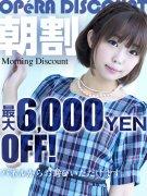 朝一番は6000円オフ!