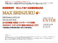 MAX-マックス- 新宿店