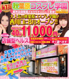 40分11000円~