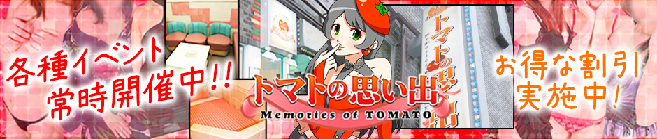 人妻ヘルス トマトの思い出